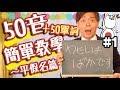 【從零開始學日文】#1 日語50音的發音和寫法教學!(平假名篇)