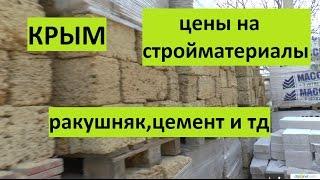 видео Где купить стройматериалы