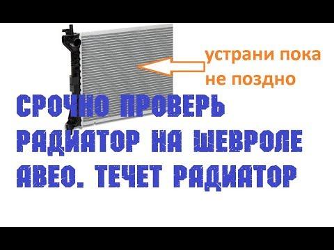 СРОЧНО проверь радиатор на Шевроле Авео. Течет радиатор AVEO