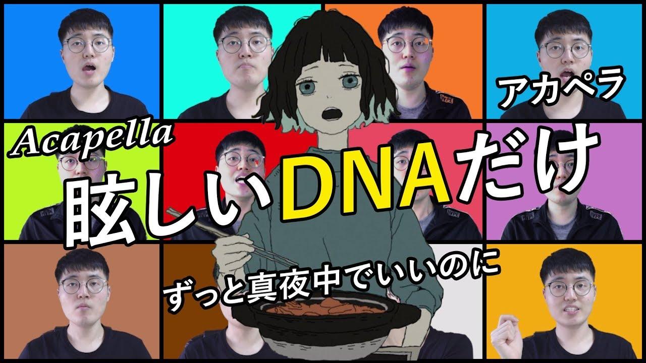 Mabushii DNA Dake
