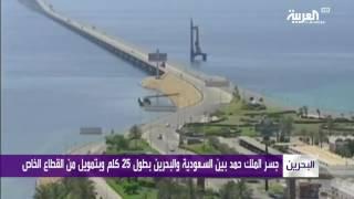 اتفاق سعودي بحريني على دراسة مشروع جسر جديد يربط البلدبن