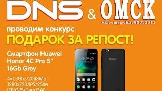 Омск Live розыгрыш смартфона Huawei Honor