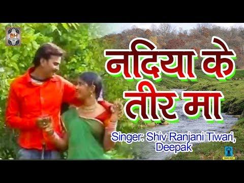 Nadiya Ke Tir Ma   Romantic Chhattisgarhi Song   Folk Song   Shivranjani Tiwari, Deepak #9837833485