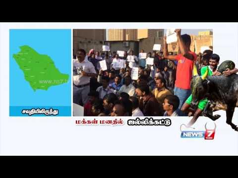 Tamilians around the world protest against jallikattu ban