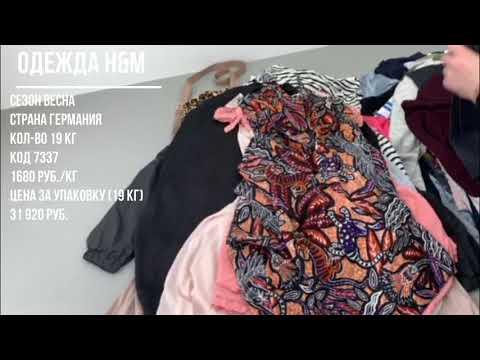 Одежда H&M 7337