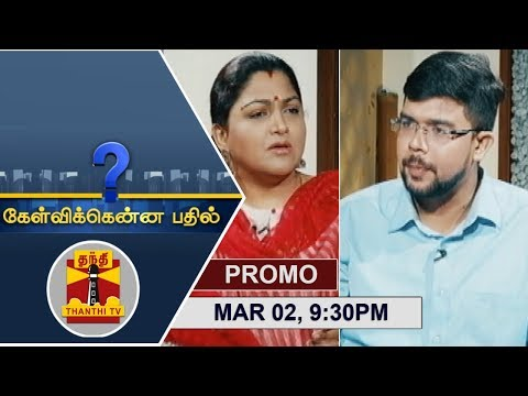 (02/03/2019) Kelvikkenna Bathil | Promo | Exclusive Interview with Kushboo | Thanthi TV