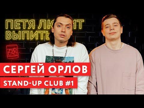 Петя любит выпить: Сергей Орлов / Stand-up Club #1