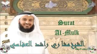 Gambar cover Sheikh Mishari Rashid Al Afasy   Quran 67 Al Mulk   سورة الملك