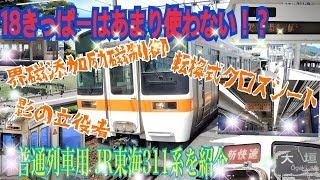 【JR東海初の完全オリジナル近郊電車】18きっぱ―は使用頻度が少ないであろう311系を紹介してみた。
