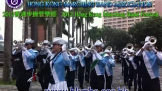 HKMBA~保良局馬錦明中學步操樂團(天馬)~RAILWAY