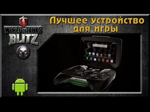 World of Tanks BlitZ - Лучшее устройство для  игры (Nvidia Shield )