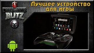 World of Tanks BlitZ - Лучшее устройство для  игры (Nvidia Shield )(Заработать голды можно тут http://goo.gl/lwt6IW http://wot-leveling.com - Помощь в танках Мой дополнительный канал http://www.youtube.com/..., 2014-12-08T07:34:27.000Z)