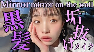 黒髪ブスでも【垢抜けメイク】~Mirror mirror on the wall who's the fairest of them all?~