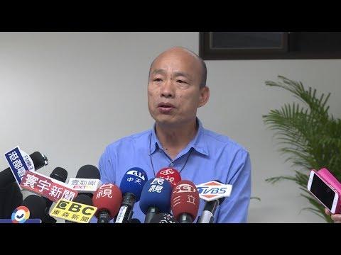 韓國瑜直播 不滿政院要求重寫前瞻計畫 20190218 公視晚間新聞