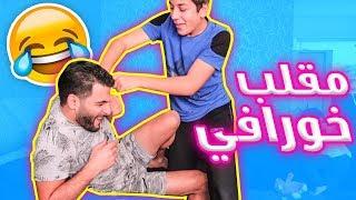 الرد على مقلب الدم الماضي !! شوفو ايش سويت فيهم لافوتكم؟؟🔥