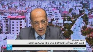الأراضي الفلسطينية.. المحكمة العليا تقرر تأجيل الانتخابات المحلية