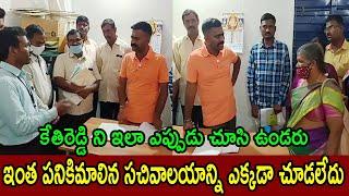 MLA Kethireddy Venkatarami Reddy    Dharmavaram MLA Kethireddy    Kethireddy Venkatarami Reddy Live