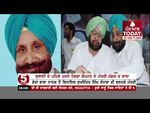 Punjab Cabinet extended on first week of July, Sukhjinder Randhwa And 6 Others Will be ministers