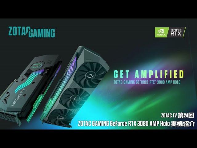 ZOTAC TV 第24回 ZOTAC GAMING GeForce RTX 3080 AMP Holo、ついに登場!