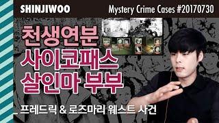 [미스테리범죄]천생연분 사이코패스 부부 - 프레드릭 & 로즈마리 웨스트 사건