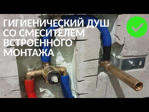 Гигиенический душ со смесителем встроенного монтажа