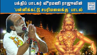 veeramani-raju-iyyappan-songs-pallikattu-sabarimalaikku-sabarimalai-tamil-devotional-song