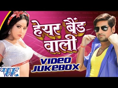Hair Band wali - Rakesh Mishra - Video JukeBOX - Bhojpuri Hot Songs 2016 new