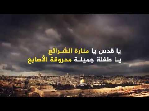 ALQUDS CAPITAL OF PALESTINE (القدس عاصمة فلسطين)