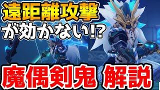 【原神】新ボス「魔偶剣鬼」を解説 甘雨などの遠距離攻撃を無効化し、2つの形態に変化して戦うボス【Genshin Impact/げんしん】