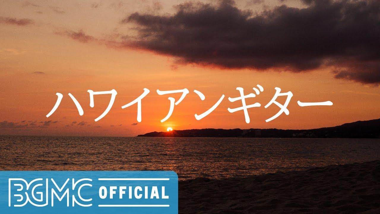 ハワイアンギター: Hawaiian Tropical Music - Beach Guitar Music for Relaxing, Studying, Reading