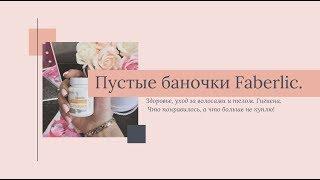 Пустые баночки Faberlic Здоровье Уход за волосами Гигиена Ложка дёгтя