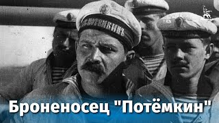 Броненосец Потемкин / The Battleship Potemkin