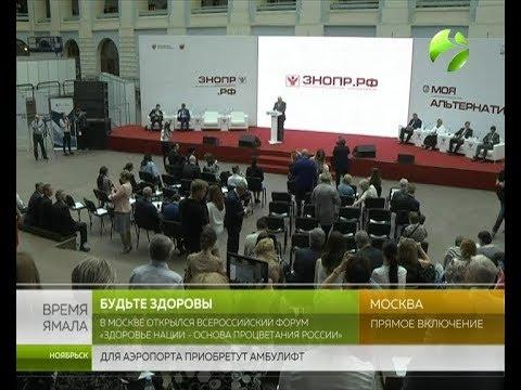 Мода на здоровье. Всероссийский  медицинский форум в Москве