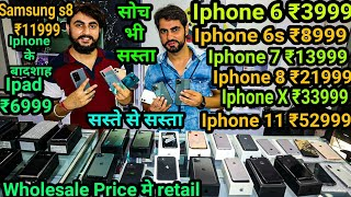 सस्ते से भी सस्ता Iphone 6 सिर्फ ₹3999 | Iphone 6, 6s, 7, 7plus, 8, 8plus, xs, 11, 11pro, 11promax