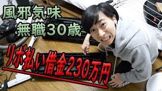 無職の病み雑談!リボ払い借金230万円に増えた!追い詰められる30歳男子!