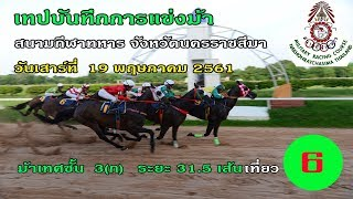 Video ผลการแข่งม้าเมื่อวันเสาร์ที่ 19 พ.ค. 61  เที่ยว 6 ม้าเทศชั้น 3 (ก) download MP3, 3GP, MP4, WEBM, AVI, FLV Oktober 2018