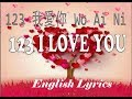 123 I Love You (123 我愛你 Wo Ai Ni) English Lyrics