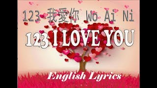 123 I Love You 123 我愛你 Wo Ai Ni English Lyrics
