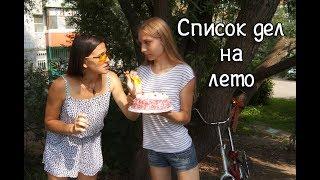Короткометражный фильм   СПИСОК ДЕЛ НА ЛЕТО   (Комедия, музыка, 2016-2018)