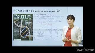 유전자상담사(DNA라이프스타일 컨설턴트) 일반과정 2강…