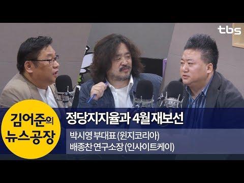 민주당-한국당 지지율 & 4월 재보선 (박시영, 배종찬) | 김어준의 뉴스공장