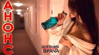 Gambar cover Жестокая правда женских увлечений.  Дневник врача. Анонс