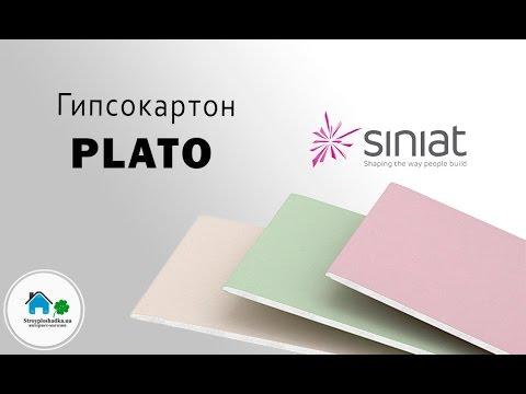 22de0de01cd078 Гипсокартон потолочный Плато (PLATO) 9,5*1200*3000 мм Одесса - стройбаза КУБ