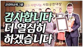 코리아교육그룹 2019 사랑나눔 사회공헌 대상 수상