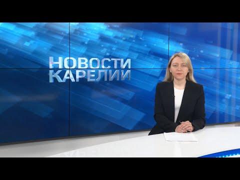 НОВОСТИ КАРЕЛИИ С ЮЛИЕЙ СТЕПАНОВОЙ | 27.05.2020