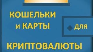 Кошельки и карты для криптовалюты | Биржи Blockchain, Coinbase, Xapo, ADVCash, E-coin, EXMO