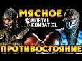 Мясное Противостояние Скорпион Против Саб Зиро Mortal Kombat XL mp3