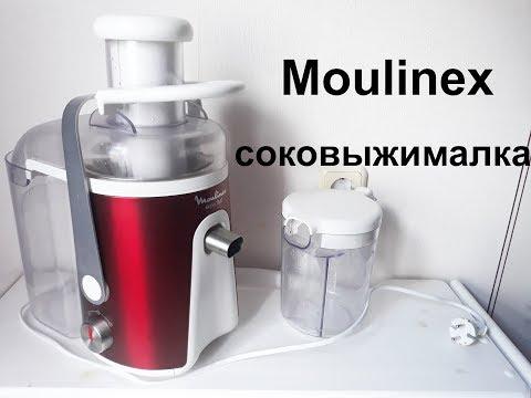 Соковыжималка Moulinex (Мулинекс) | ОБЗОР | Мой опыт использования
