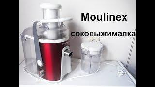 соковыжималка Moulinex (Мулинекс)  ОБЗОР  Мой опыт использования