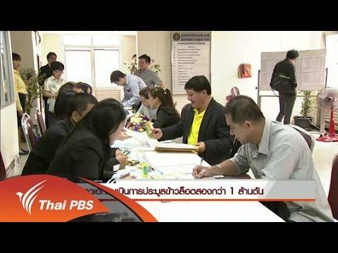 สมาคมผู้ส่งออกข้าวไทยคาดเอกชนเมินประมูลข้าวล็อต 2